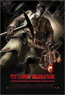 Trackman (2007) - Igor Shavlak